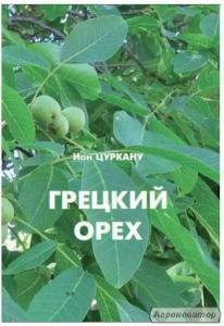Literatura o hodowli roślin