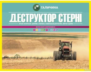 Biodiestruktor ścierniska