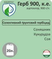 Gerb 900