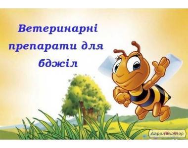 Preparaty antybakteryjne dla pszczół