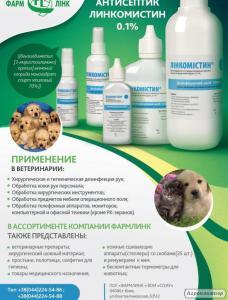Preparaty antybakteryjne dla psów