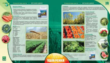Biopreparat Organic Gem