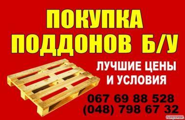 Drewniana standardowa paleta