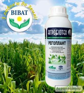 Regoplant