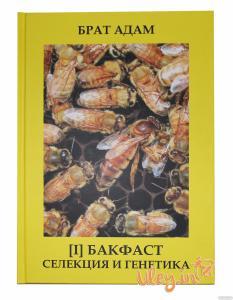 Literatura o hodowli zwierząt