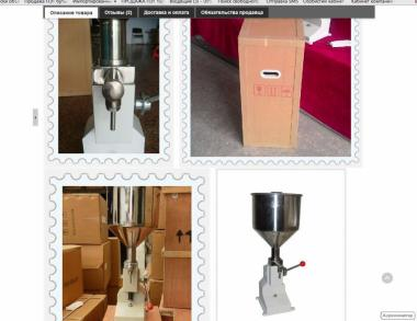 Dozowarka do wyrobów płynnych i past